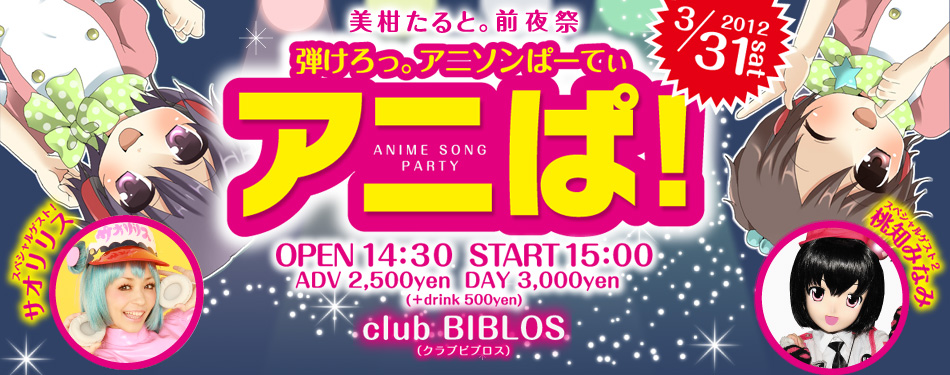 アニぱ!愛媛県松山市のアニソンライブ、DJクラブイベント