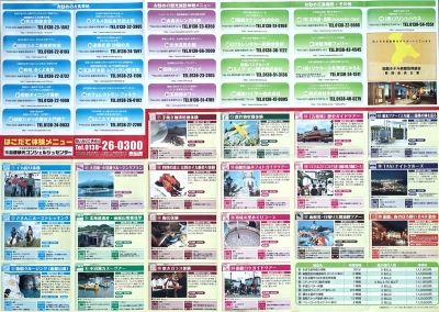 函館ホテル旅館ガイド