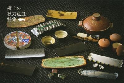 秋刀魚皿表
