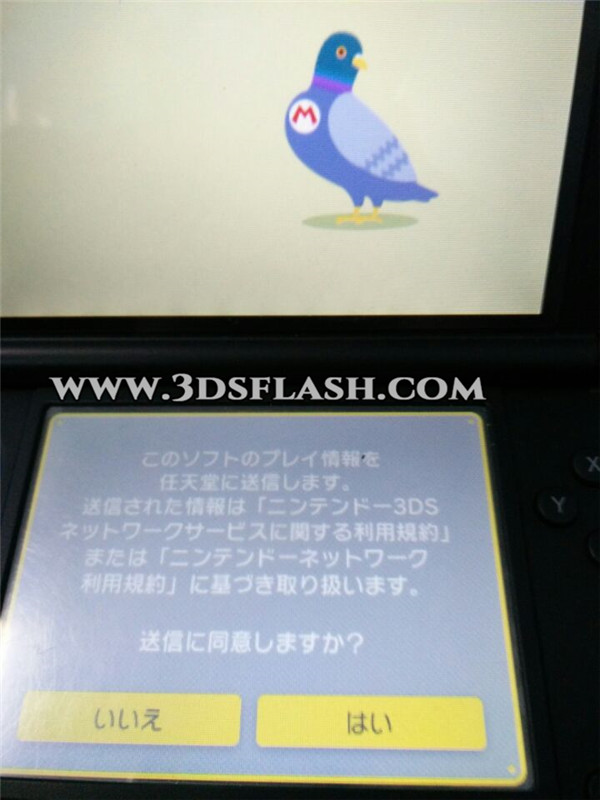 改造 ソフト 3ds