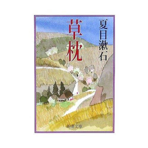 松本人志は夏目漱石である! 感想 峯尾 耕平 - 読書 …