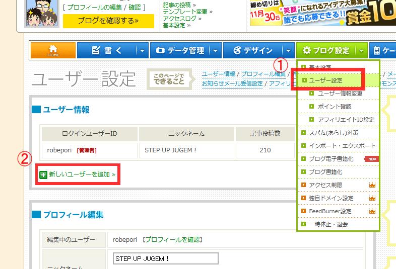 ユーザー設定  JUGEM 管理者ページ_copy_copy.png