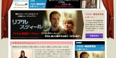 女子向け映画情報サイト、JUGEM Cinema(ジュゲムシネマ)  無料ブログ(blog)作成【JUGEM(ジュゲム)】_copy.png