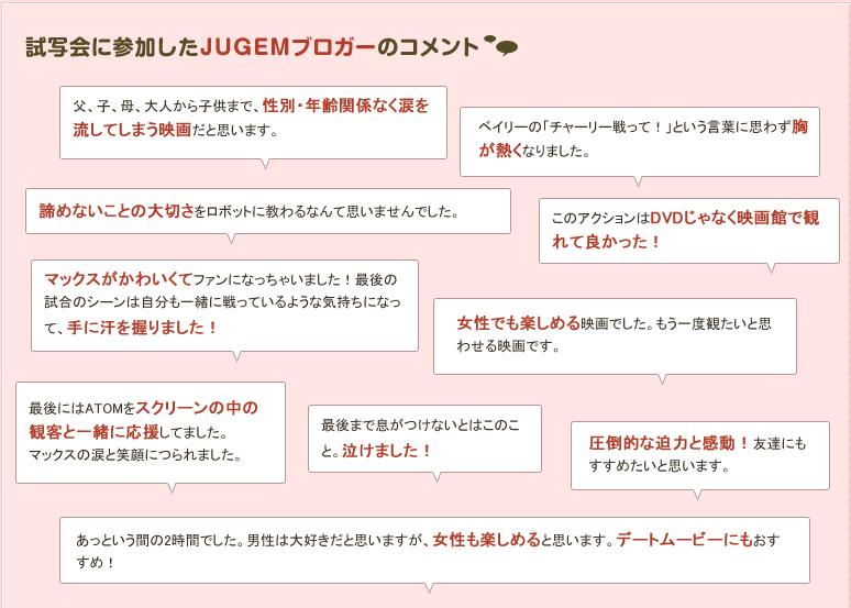 JUGEM Cinema(ジュゲムシネマ) 「リアルスティール」特集ページ  無料ブログ(blog)作成【JUGEM(ジュゲム)】_copy.png