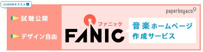 FANICロゴ.png