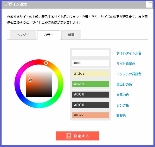 リアルタイムデザイン_copy.png