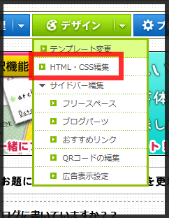 HTML・CSS編集_copy_copy.png