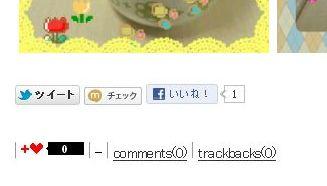 blog_iine.JPG