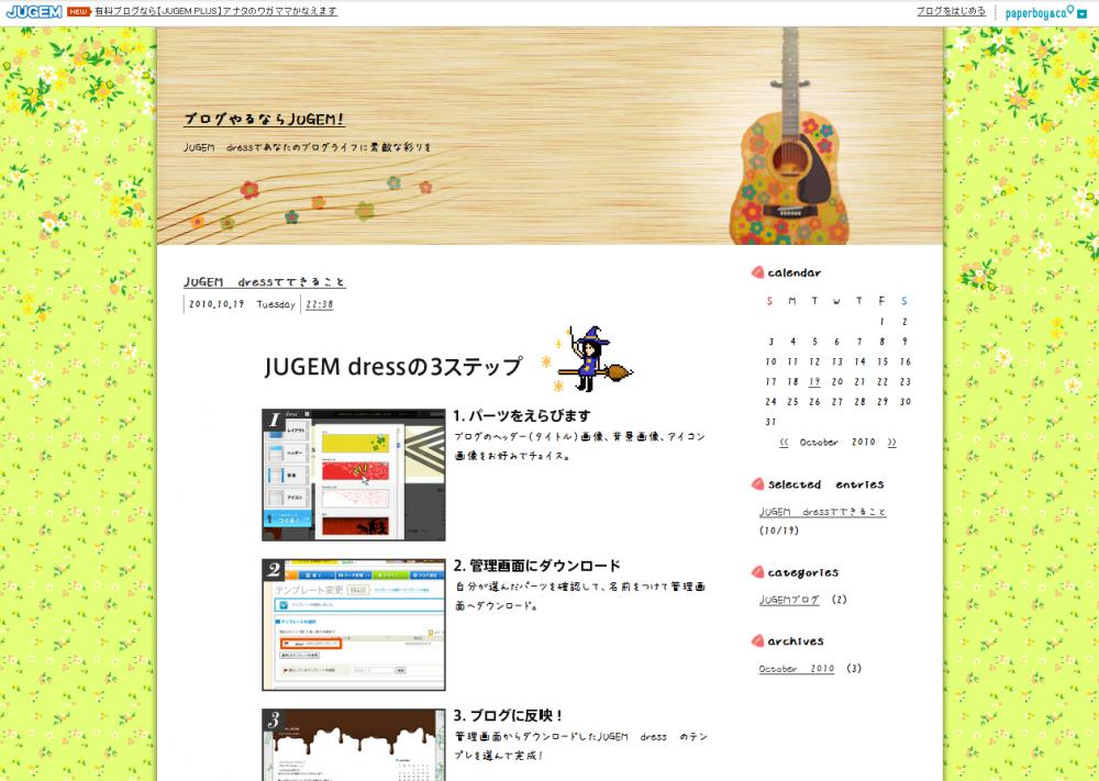 ギター(ピンク)花とギター 小花ギター(ピンク)annzu.png