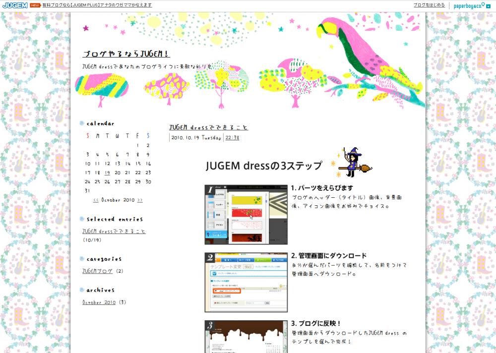 カラフルオウム花とギター 花飾り水彩チョコレートぷちくまフォント.png