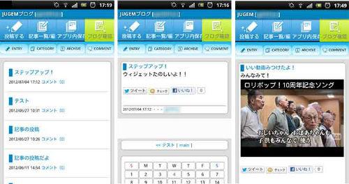 android_kakunin_500.jpg