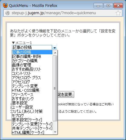 QuickMenu並べ替え.png