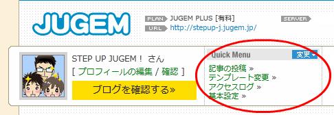 QuickMenu赤丸.png