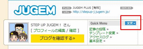 QuickMenu変更.png