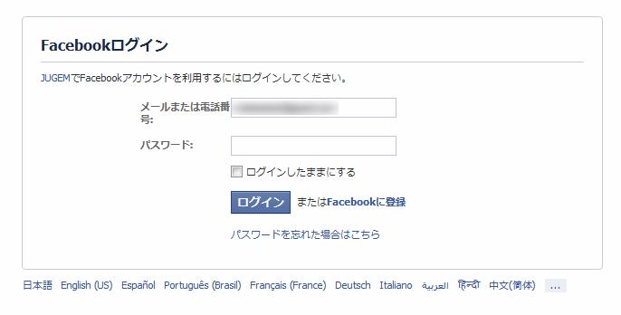 Facebook連携.png
