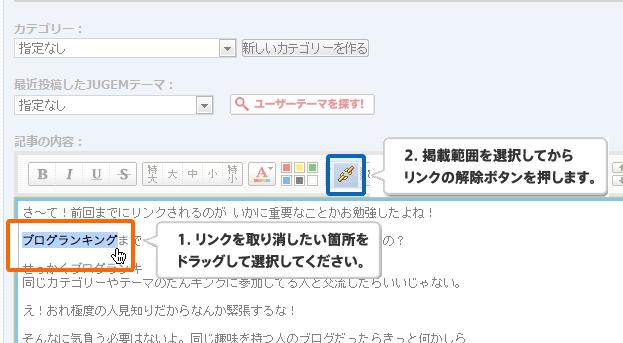 シンプルエディタリンク解除_copy.png