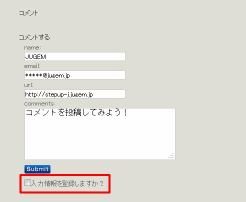 入力情報を登録する.png