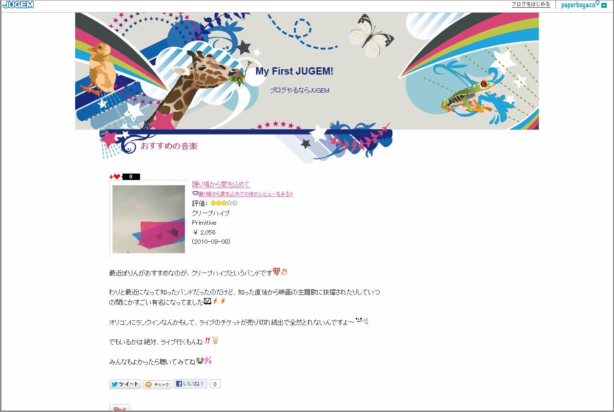 表示が崩れたブログTOP画面.png