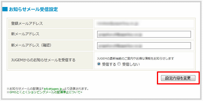 新しいメールアドレスを入力_copy.png