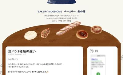 BAKERY MUGINOME