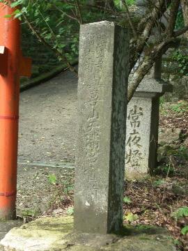 松浦武四郎 石碑
