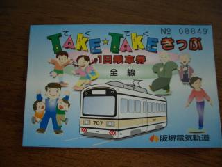 阪堺電車 全線1日フリー乗車券 てくてくきっぷ