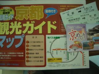 近鉄 京めぐり切符で京都一日観光