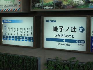 帷子ノ辻駅駅名標