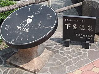 下呂温泉�