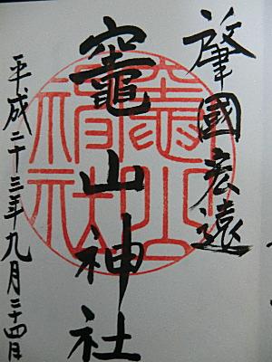 御朱印 竈山神社