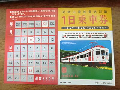 和歌山電鉄・貴志川線1日乗車券