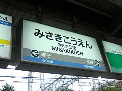 南海みさき公園駅駅名標