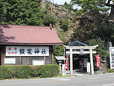 和歌浦 塩竈神社