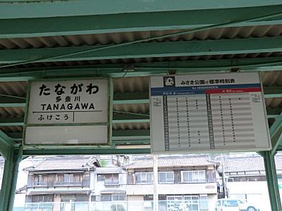 南海多奈川線 多奈川駅