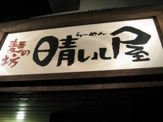 晴レル屋1