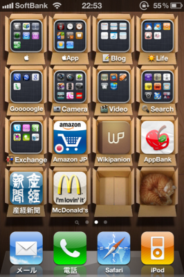 iPhone Home 2-2.PNG