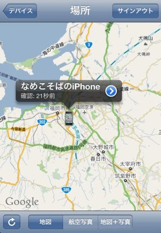 iPhoneを探す.jpg