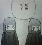 sinigami2