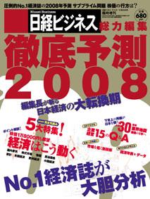 日経ビジネス臨時増刊「徹底予測2008」