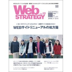 「Web STRATEGY」vol.13