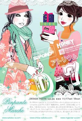 Design Festa / デザインフェスタ Vol.26 D-007 satoko-e