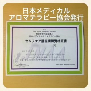 日本メディカルアロマテラピー協会発行の認定書