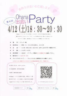 ohanaパーティー4.12