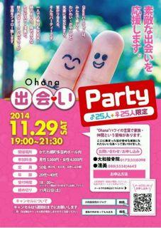 第9回ohanaパーティー