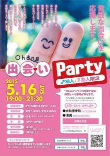 ohanaパーティー5.16