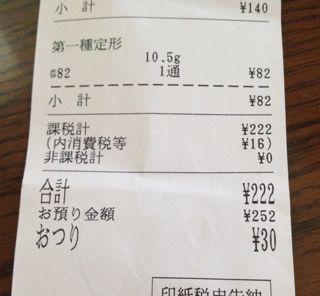 """エンジェルナンバー""""222""""(^^)"""