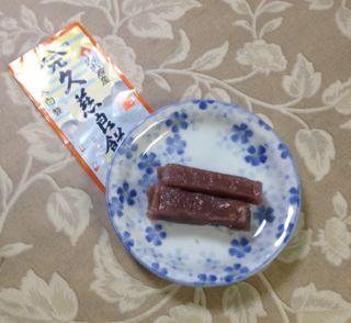 甘いもの・・え〜!マジ! キタ━d(。・∀・。)b━!!! くじら餅