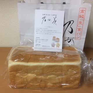高級パン・ありがとう