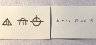 お名前の神代文字