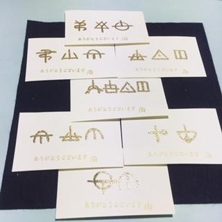 お名前の神代文字の写メとカード
